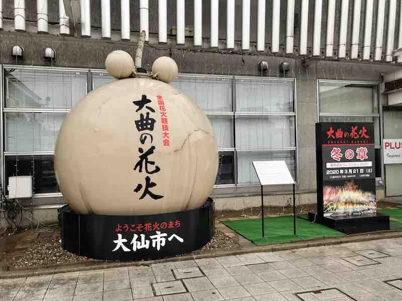 秋田 大曲の花火のモニュメント