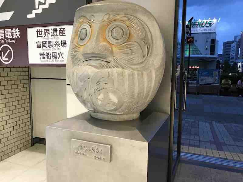 群馬県高崎駅 幸福のだるま