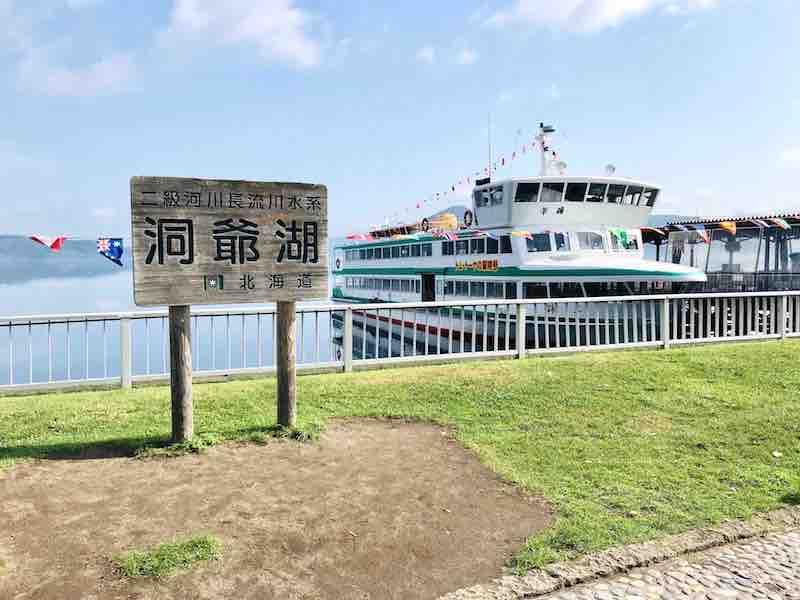北海道洞爺湖のフェリー乗り場