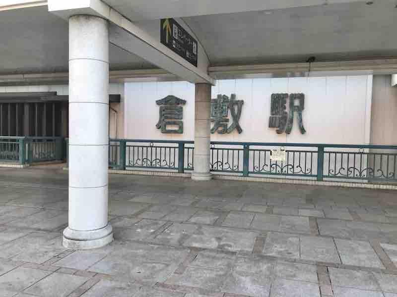 倉敷駅前 駅名表示