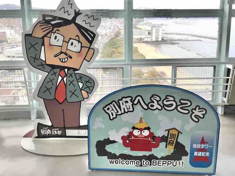 別府タワー 展望台 記念撮影パネル
