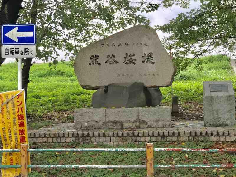 埼玉 熊谷桜堤 石碑