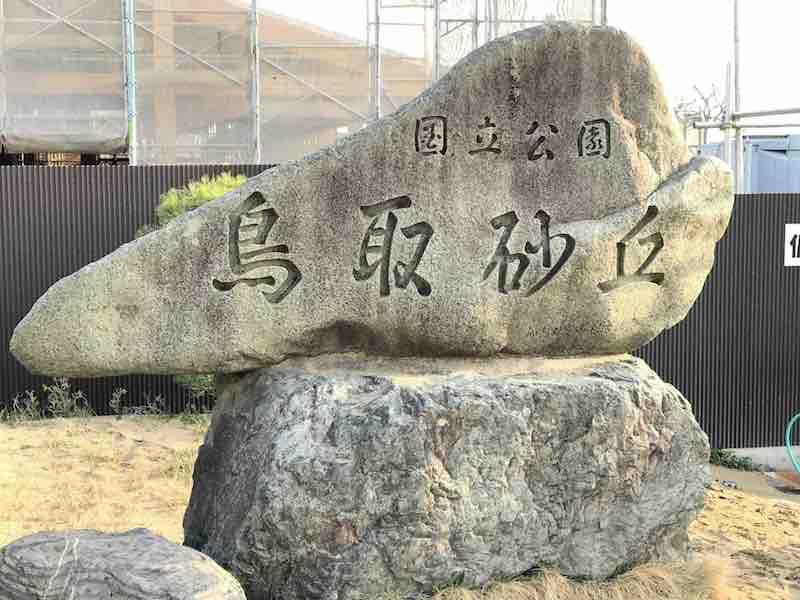国立公園 鳥取砂丘の石碑