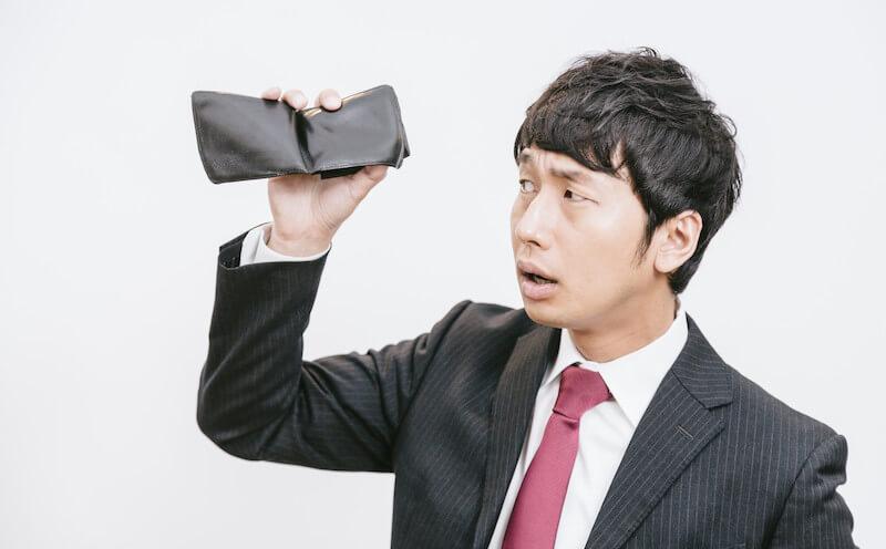 お財布の中にお金がない男性