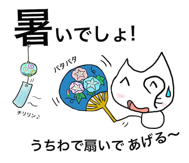 暑いでしょ!パタパタ うちわで扇いであげる〜 ネコ イラスト