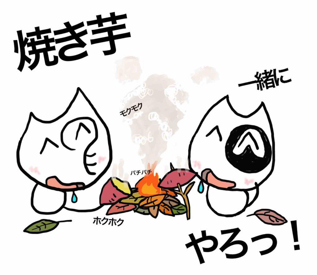 焼き芋 一緒に やろっ!