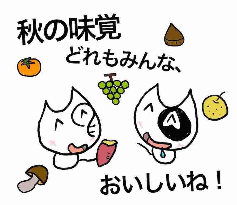 秋の味覚 どれもみんな、おいしいね!