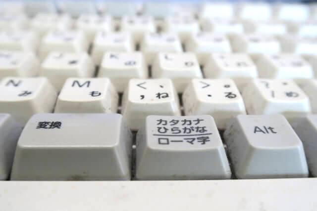 ワープロのキーボード