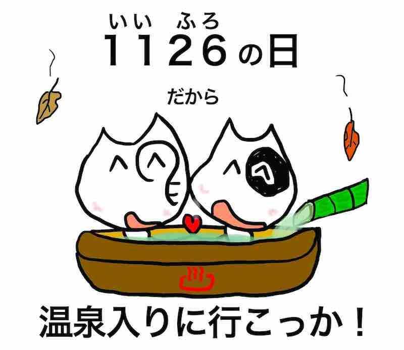 11月26日 いい風呂の日だから温泉入りに行こっか!
