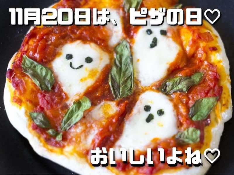 11月20日はピザの日