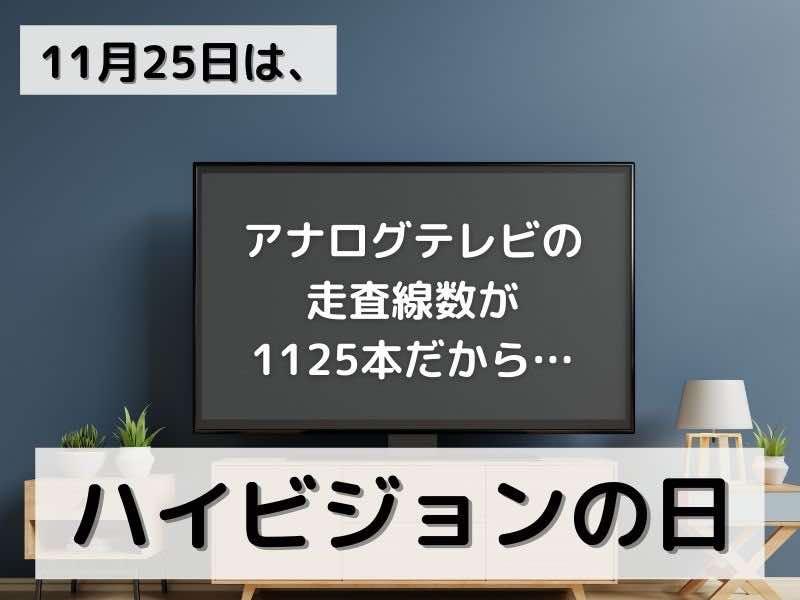 11月25日は、アナログテレビの走査線数が1125本だからハイビジョンの日