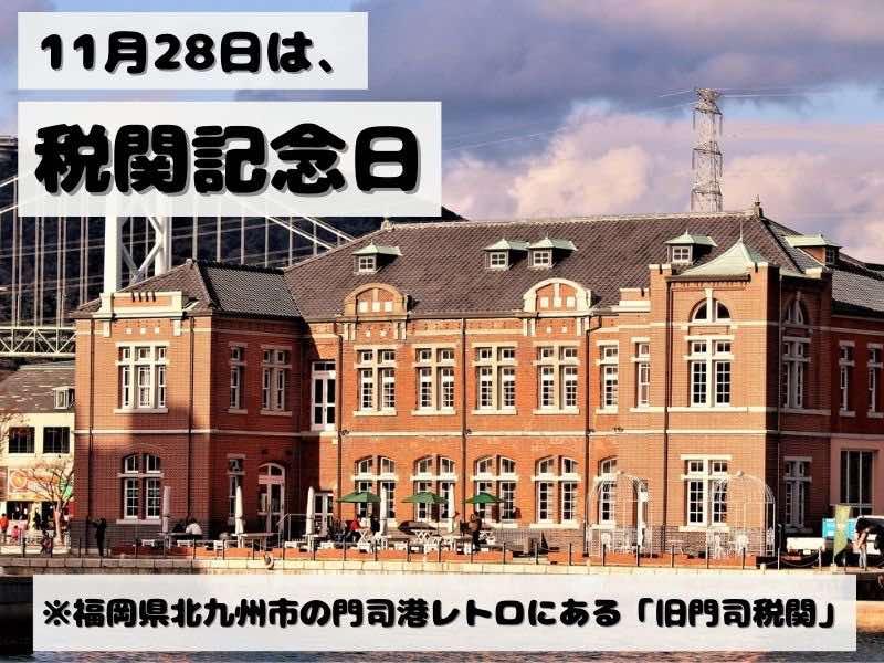 11月28日は税関記念日 旧門司税関