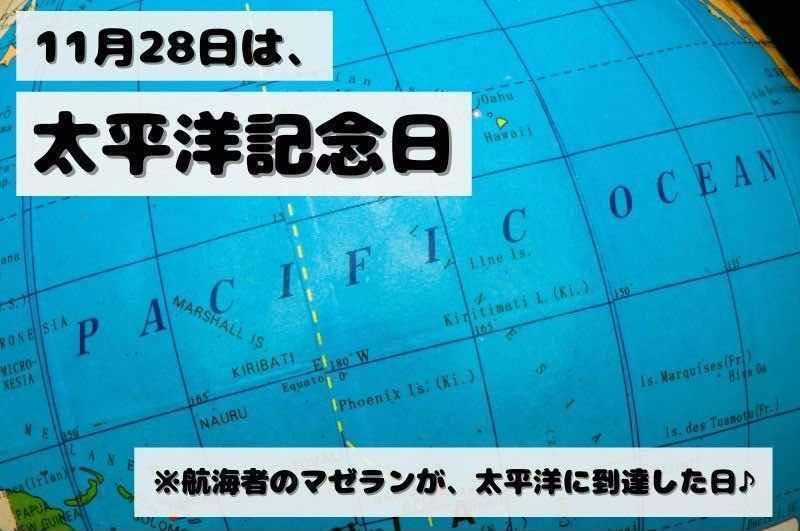 11月28日は、太平洋記念日