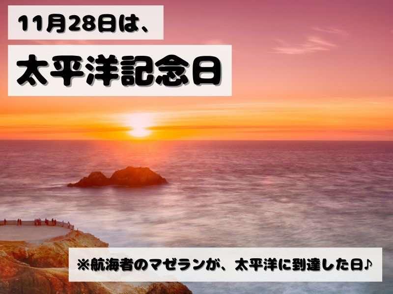 11月28日は太平洋記念日 夕日の海