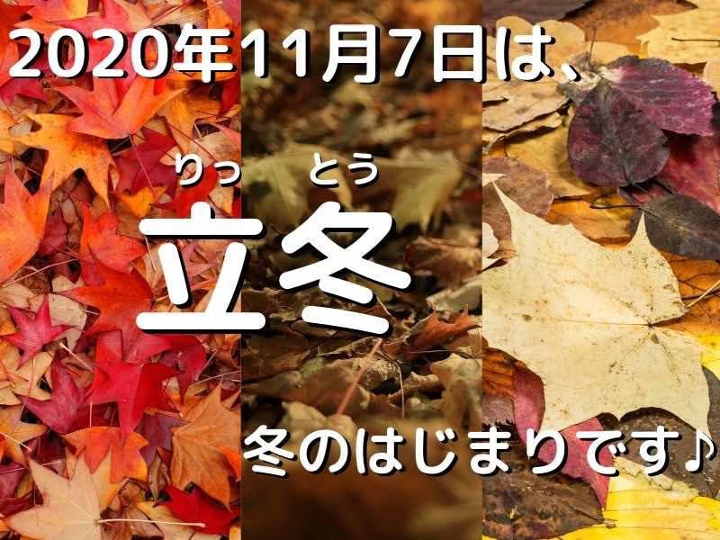 2020年11月7日は立冬、冬のはじまり
