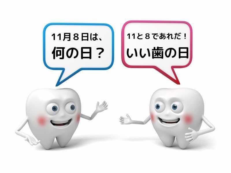 11月8日について話し合う歯のキャラクター
