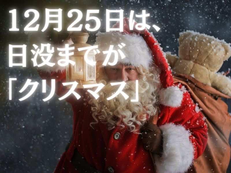 12月25日は、日没までがクリスマス