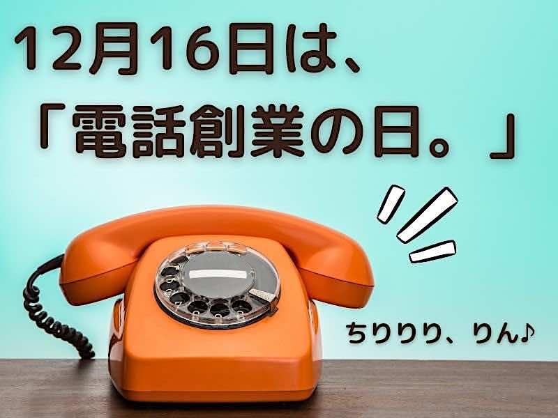 12月16日は、電話創業の日