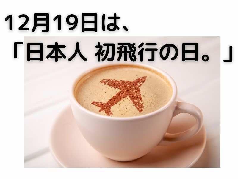 12月19日は、日本人初飛行の日
