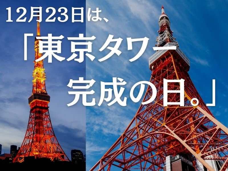 12月23日は東京タワー 完成の日