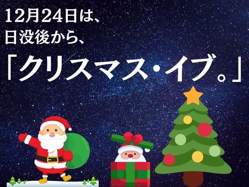 12月24日は、日没後日からクリスマス・イブ