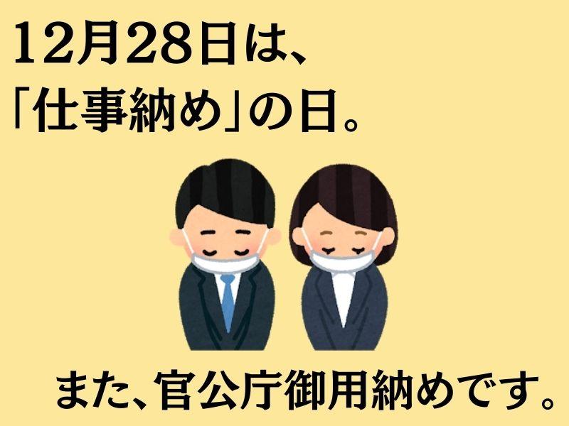 12月28日は、仕事納めの日 また官公庁御用納めです