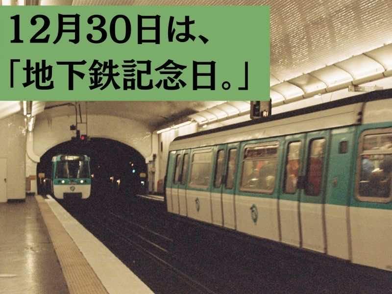 12月30日は、地下鉄記念日