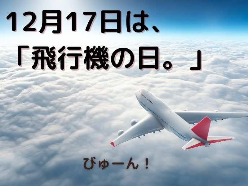 12月7日は飛行機の日