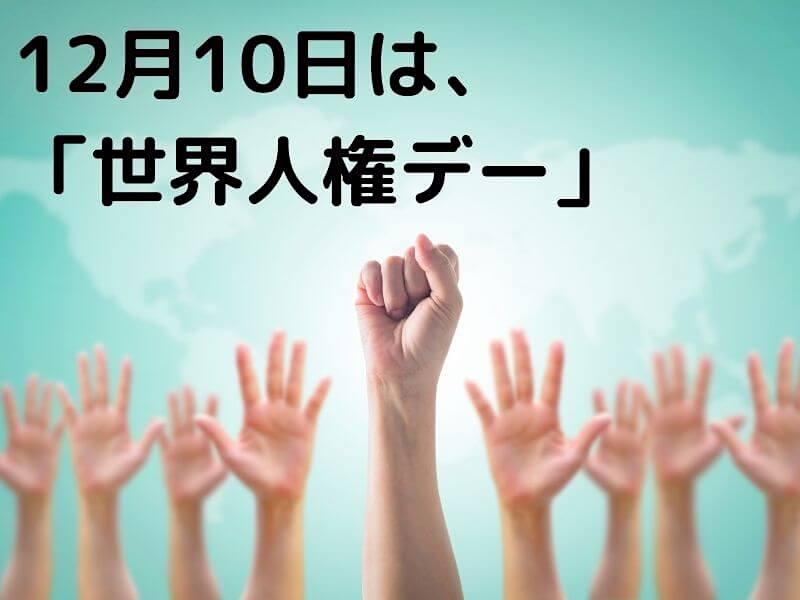 12月10日は、世界人権デー