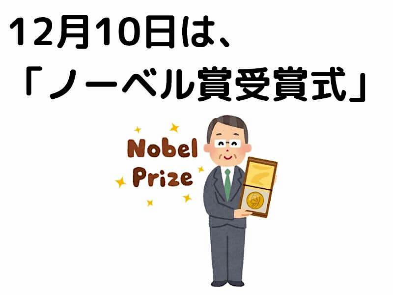 12月10日はノーベル賞授賞式