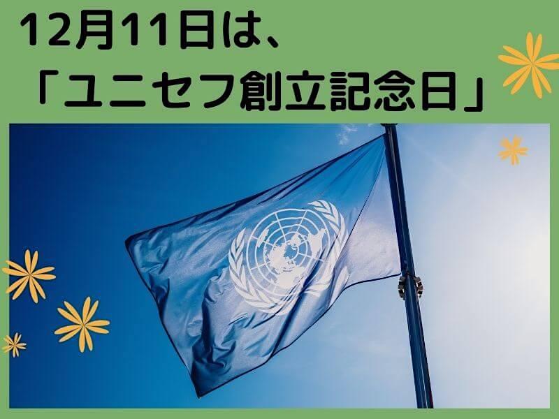 12月11日は、ユニセフ創立記念日