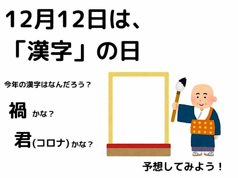 12月12日は、漢字の日