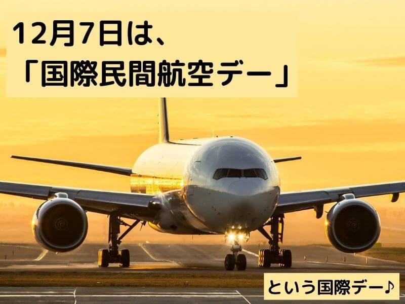 国際民間航空デー