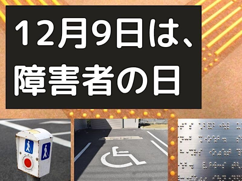 12月9日は、障害者の日