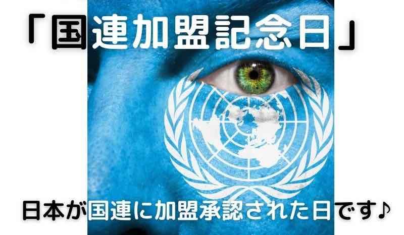 国連加盟記念日 日本が国連に加盟承認された日です