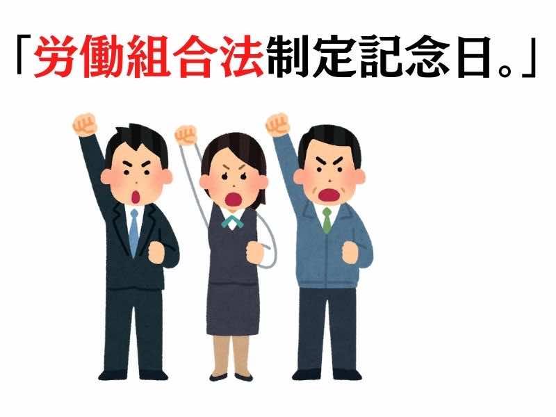 労働組合法記念日
