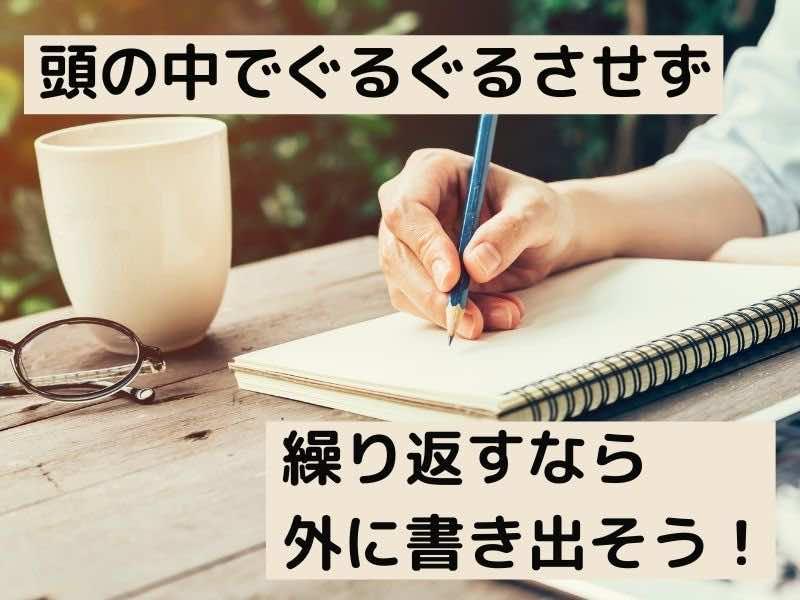 頭の中でぐるぐるさせず、繰り返すなら外に書き出そう!