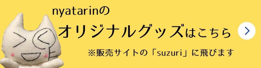 オリジナルグッズはこちら。販売サイト「suzuri」に飛びます