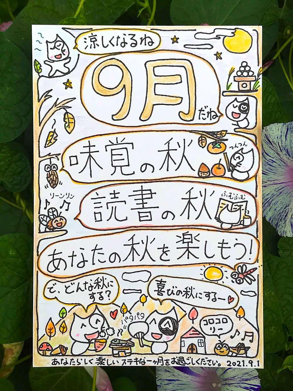 9月の手描きイラスト「生きよか.com」より
