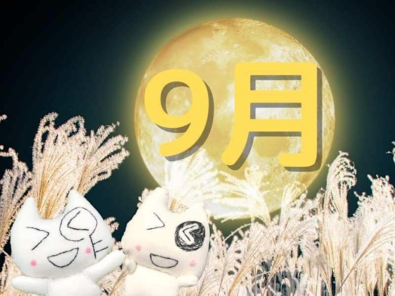 9月と満月