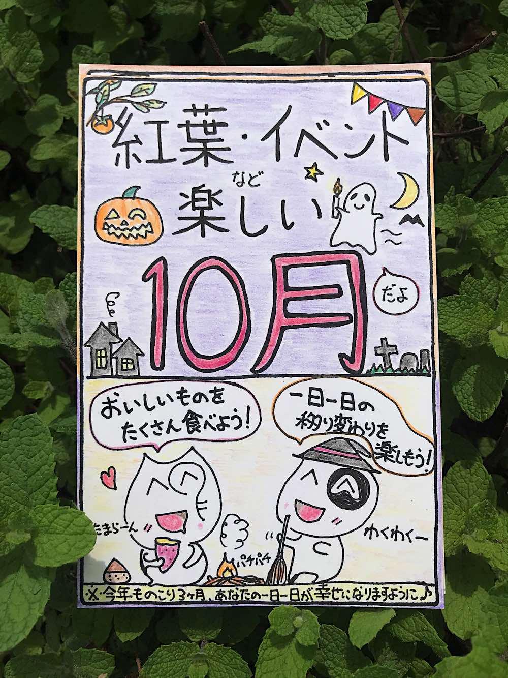 10月の手描きイラスト「生きよか.com」より